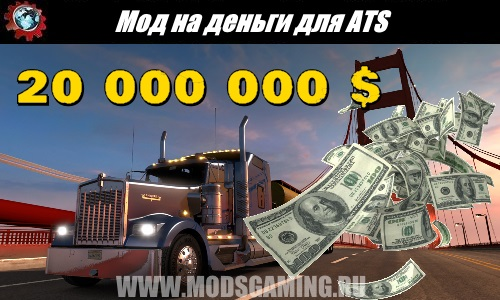 American Truck Simulator download mod for money