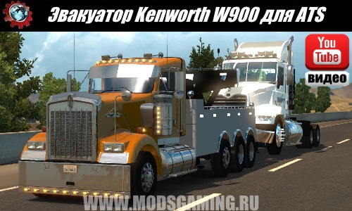 American Truck Simulator download mod tow truck Kenworth W900 Wrecker