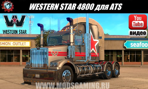 American Truck Simulator download mod Truck WESTERN STAR 4800