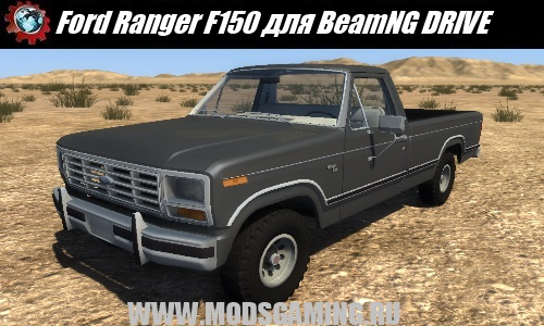 BeamNG DRIVE mod SUV Ford Ranger F 150 1984 V8