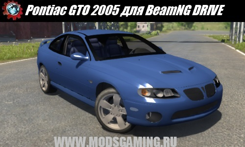 BeamNG DRIVE download mod car 2005 Pontiac GTO