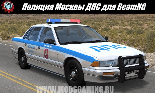 BeamNG.drive download mod Skin Police Moscow DPS