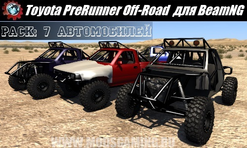 BeamNG DRIVE mod download Pak cars Toyota PreRunner Off-Road