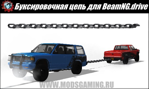 BeamNG.drive download mod Buksirovachnaya Chain