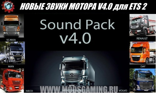 Euro Truck Simulator 2 download mod MEGA SOUND PACK V4.0