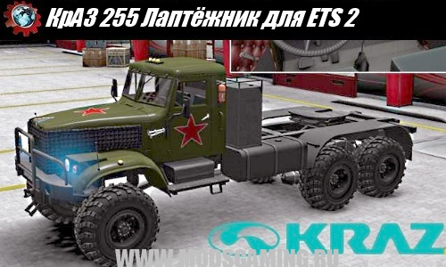 Euro Truck Simulator 2 download mod truck KrAZ 255 Laptёzhnik