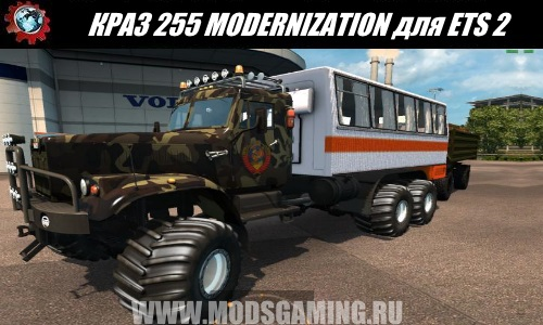 Euro Truck Simulator 2 download mod truck KRAZ 255 MODERNIZATION