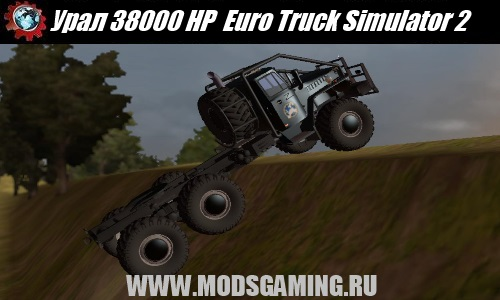 Euro Truck Simulator 2 download mod car Ural 38000 HP