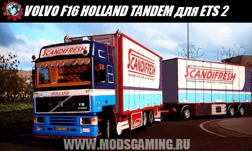 Euro Truck Simulator 2 download mod truck VOLVO F16 HOLLAND TANDEM
