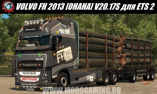 Euro Truck Simulator 2 download mod truck VOLVO FH 2013 [OHAHA] V20.17S
