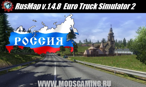 Euro Truck Simulator 2 download mod map Map of Russia RusMap v.1.4.8 (1.9.22 - 1.16.2)