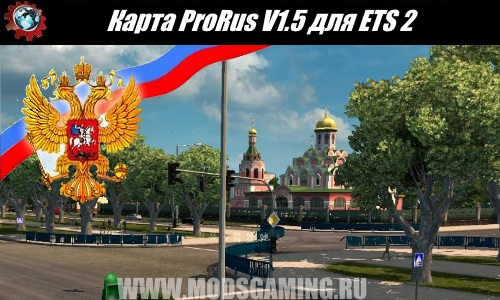 Euro Truck Simulator 2 download map mod ProRus V1.5