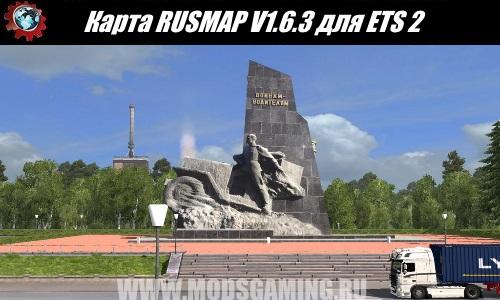 Euro Truck Simulator 2 download mode RUSMAP Map (1.24) V1.6.3