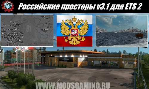 Euro Truck Simulator 2 download map mod Russian expanses (Russian open spaces) v3.1