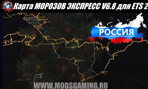 Euro Truck Simulator 2 download map mod v6.8 Morozov EXPRESS