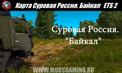 Euro Truck Simulator 2 download map mod Severe Russia. Baikal vR4