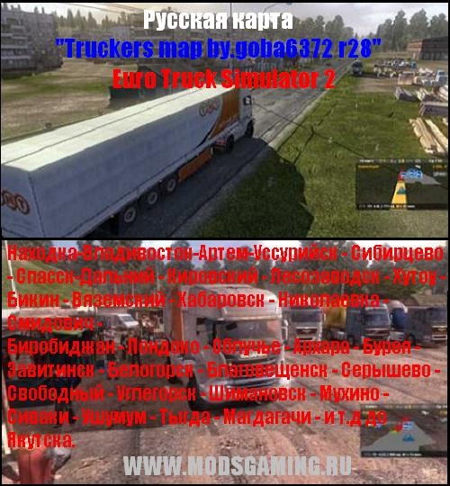 Euro Truck Simulator 2 скачать мод Русская карта Карта Truckers map by.goba6372 r28