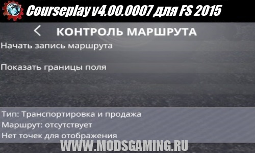 Farming Simulator 2015 mod download Courseplay v4.00.0007