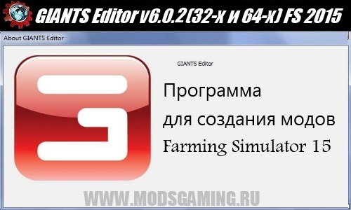 Download GIANTS Editor v6.0.2 (32 and 64) + plugin for creating mods Farming Simulator 2015