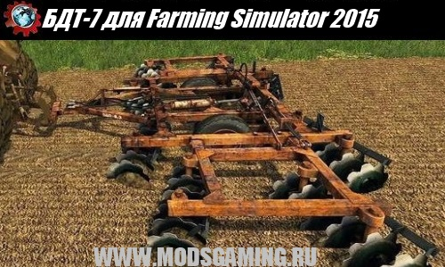 Farming Simulator 2015 download mod cultivator BDT-7