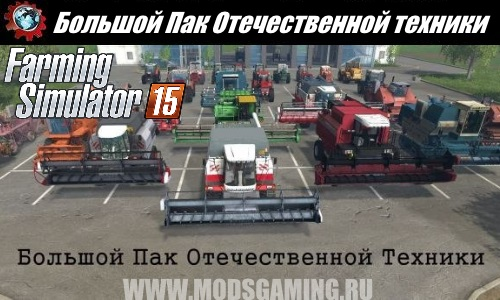 Farming Simulator 2015 download mod Big Pak Patriotic art