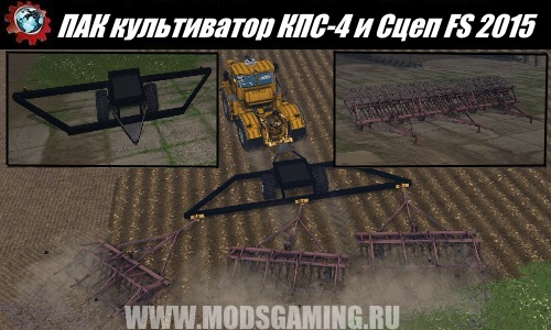Farming Simulator 2015 download mod cultivator cultivator KPS-PACK 4 and linked