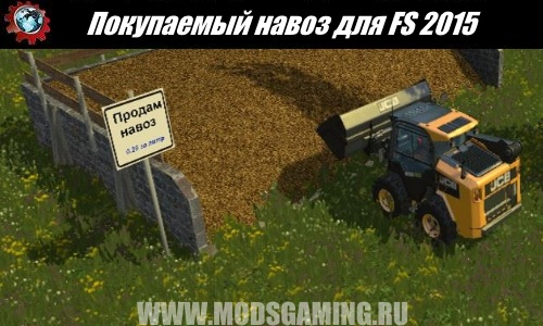 Farming Simulator 2015 download mod to buy manure