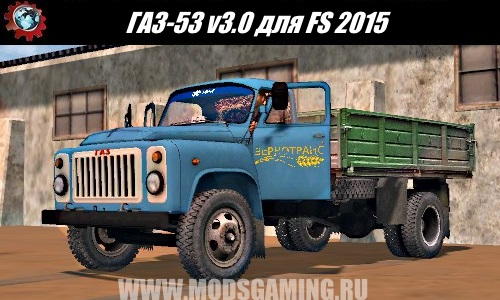 Farming Simulator 2015 download mod truck GAZ-53 v3.0