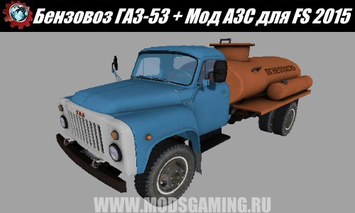 Farming Simulator 2015 mod download Tanker truck GAZ-53 + Maude gas station