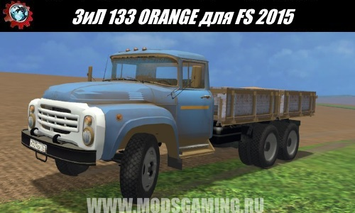 Farming Simulator 2015 download mod truck ZIL 133 ORANGE