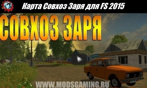 Farming Simulator 2015 download events Map Sovkhoz Zarya