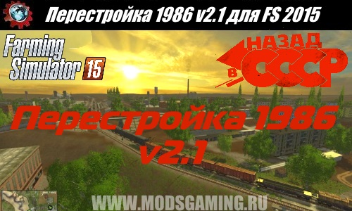 Farming Simulator 2015 download map mod Perestroika 1986 v2.1