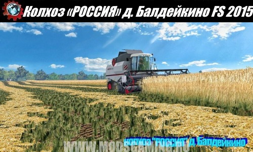 "Farming Simulator 2015 download map mod farm ""RUSSIA"" d. Baldeykino"