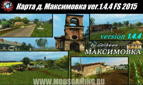 Farming Simulator 2015 download map mod village Maksimovka ver.1.4.4