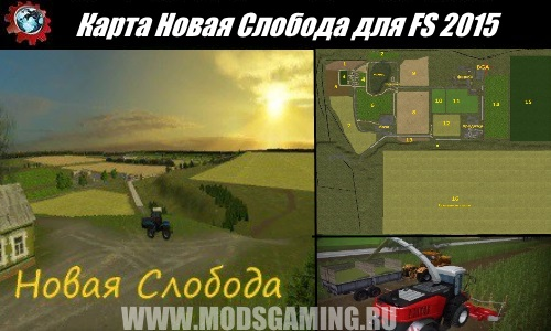 Farming Simulator 2015 download map mod Novaya Sloboda