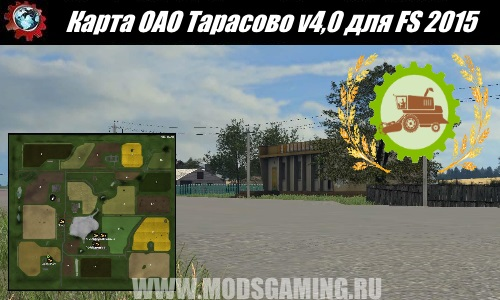 Farming Simulator 2015 download mod map of Tarasovo v4,0