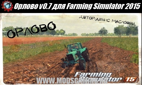 Farming Simulator 2015 mod Russian map Orlovo v0.7
