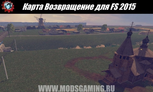 Farming Simulator 2015 download map mod Return