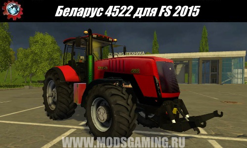 Farming Simulator 2015 download mod Tractor Belarus 4522