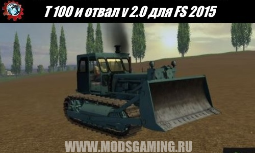 Farming Simulator 2015 download mod Bulldozer T 100 and blades v 2.0
