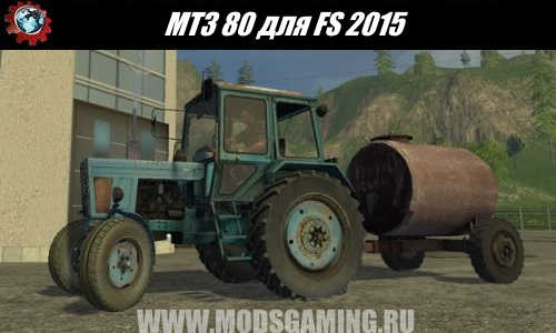 Farming Simulator 2015 download mod MTZ 80