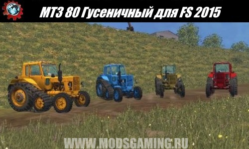 Farming Simulator 2015 download mod MTZ 80 Track