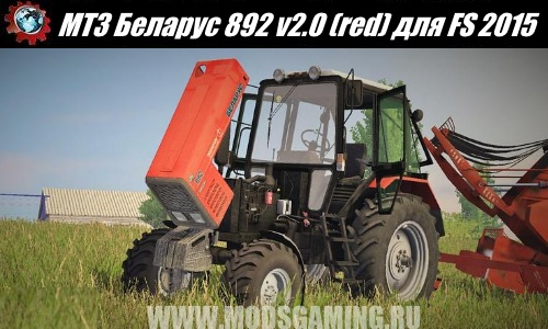 Farming Simulator 2015 download mod MTZ Belarus 892 v2.0 (red)