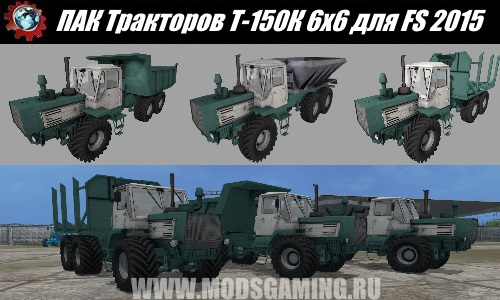 Farming Simulator 2015 mod download PAK Tractor T-150K 6x6