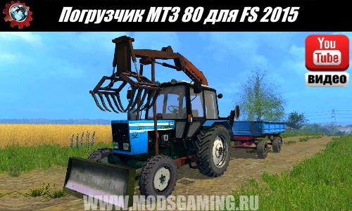 Farming Simulator 2015 download mod loader tractor MTZ 80