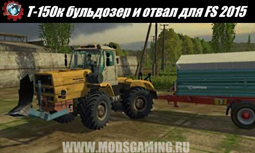 Farming Simulator 2015 download mod tractor T-150K bulldozer and dump