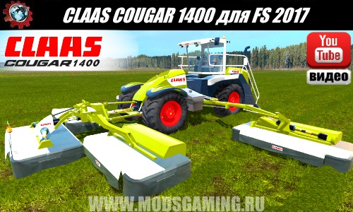 Farming Simulator 2017 download mod Mower CLAAS COUGAR 1400