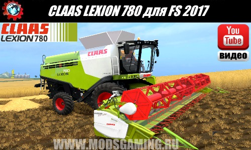 Farming Simulator 2017 download mod CLAAS LEXION 780 harvester