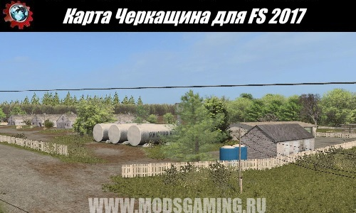 Farming Simulator 2017 download map mod Cherkaschina