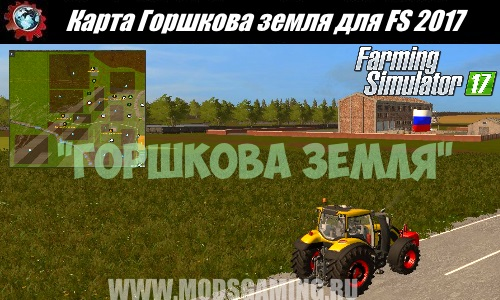 Farming Simulator 2017 download mod Gorshkov map land